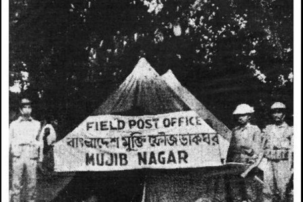 mujibnagar-post-office-in-1971892E0E5C-7BA1-FBAC-6D39-3EBFD089CFBF.jpg